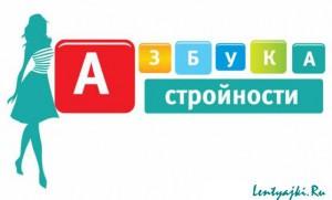 азбука стройности