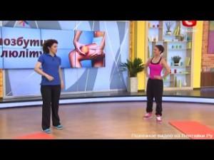 Танец от целлюлита