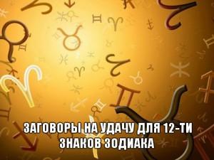 Заговоры на удачу для 12-ти знаков зодиака