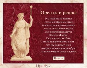 Римское гадание - Орел или решка