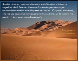 Арабское гадание на песке