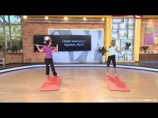 Упражнения от Орнелли Мутти