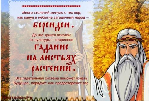 Гадание Берендеев на листьях онлайн бесплатно