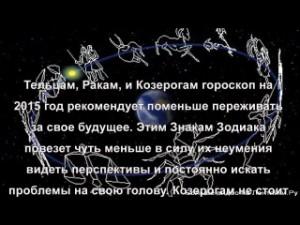 Гороскоп, каким Знакам Зодиака повезет в 2015 году.