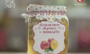 Абрикосовое варенье и персиковое с миндалем