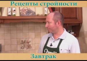 Рецепты стройности