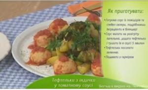 Тефтели из индейки с овощами