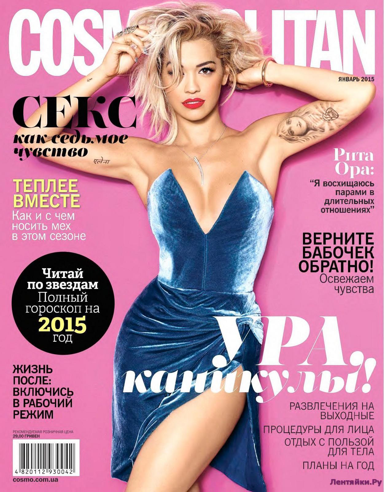 Cosmopolitan Украина №1 январь 2015