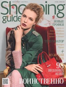 Shopping Guide №4 апрель 2015
