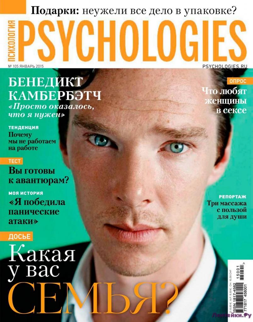 Psychologies  105 январь 2015
