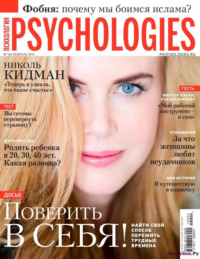Psychologies  106 февраль 2015