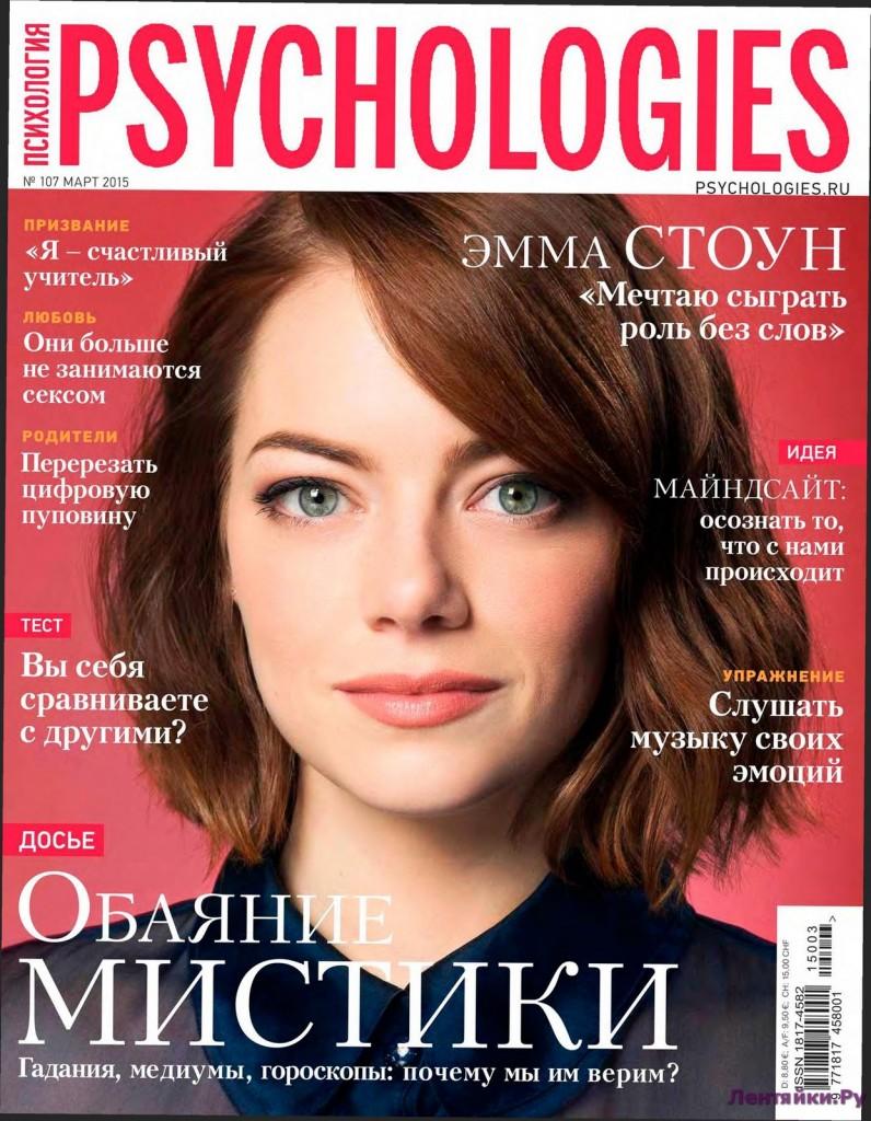 Psychologies  107 март 2015
