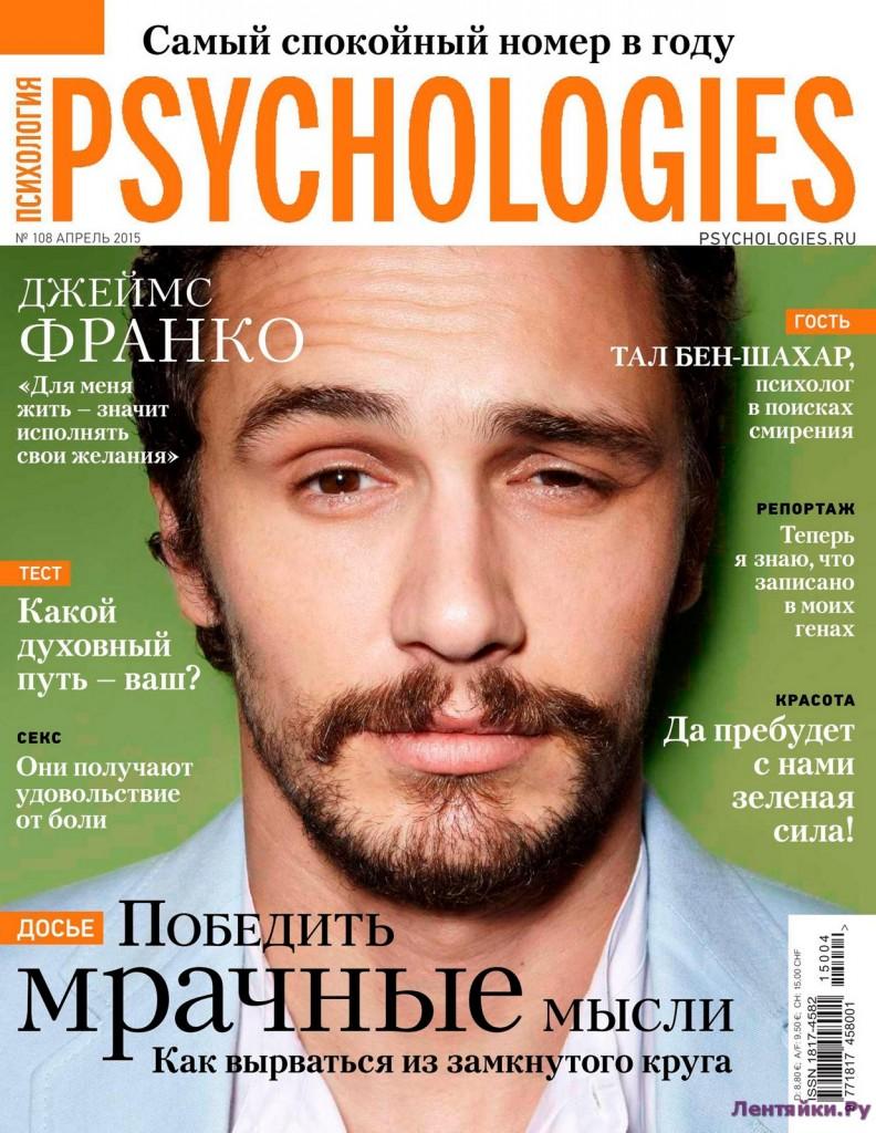 Psychologies  108 апрель 2015