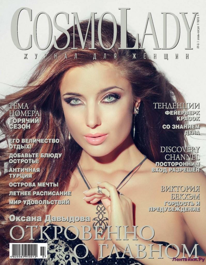CosmoLady  7-8  2015