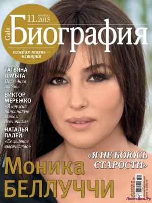 Gala Биография  11 2015