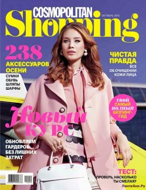 Cosmopolitan Shopping 10 2015