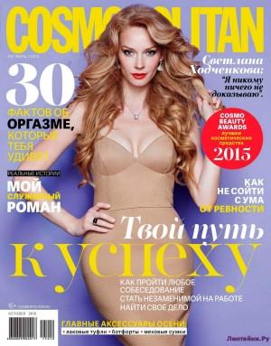Cosmopolitan Россия 10 2015