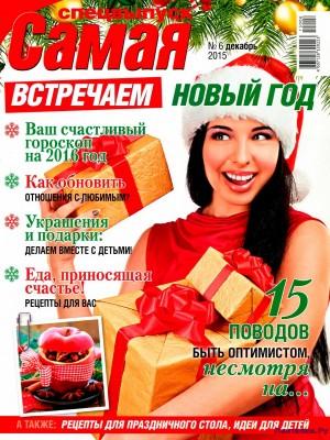 Самая сп декабрь 2015