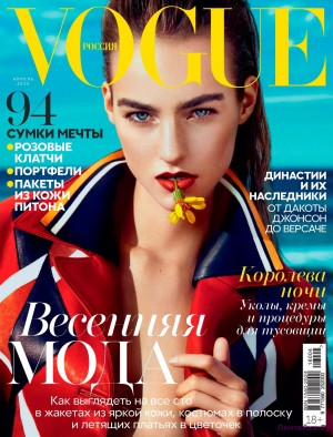 Vogue 4 2016