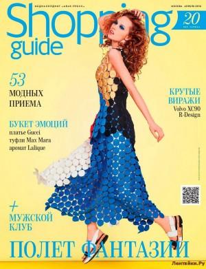 Shopping Guide 4 2016