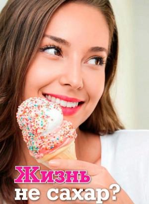 Жизнь не сахар