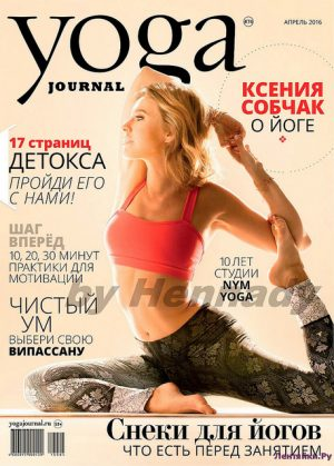 Yoga Journal 74 2016