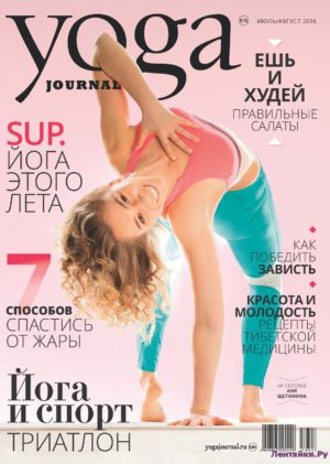 Yoga Journal 76 2016