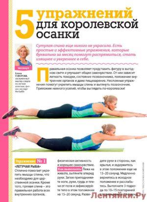 5 упражнений для королевской осанки