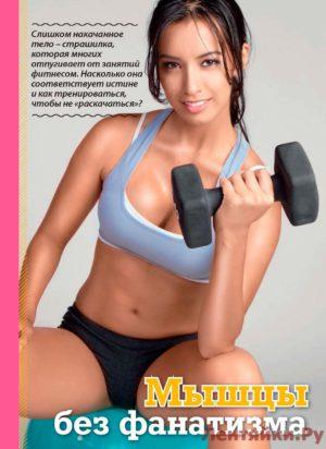 Мышцы без фанатизма