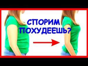 Как Похудеть Раз и Навсегда 100 процентов