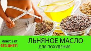 Льняное масло для похудения. Как ПРИНИМАТЬ льняное масло, чтобы похудеть