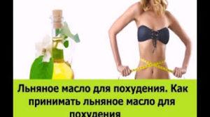 Льняное масло для похудения. Как принимать масло льна для похудения в домашних условиях