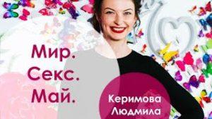 Мир. Секс. Май Керимова Людмила