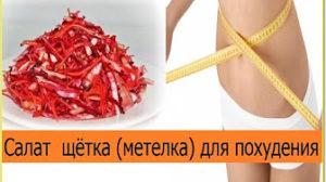 Салат щетка (метелка) для похудения и очищения кишечника. Диетический салат