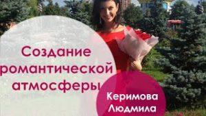 Создание романтической атмосферы с Людмилой Керимовой