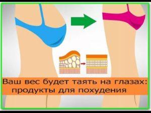 Ваш вес будет таять на глазах. продукты для похудения. Как похудеть быстро в домашних условиях