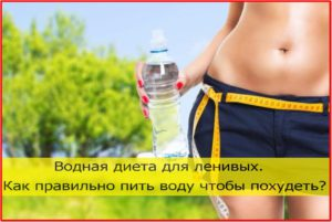 Водная диета для ленивых. Как пить воду, чтобы худеть. КАК ПОХУДЕТЬ С ПОМОЩЬЮ ВОДЫ