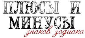 Плюсы и минусы каждого знака зодиака