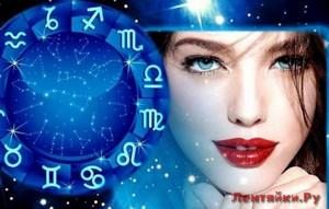 Женский гороскоп