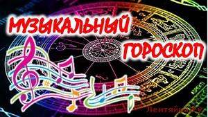 Музыкальный гороскоп