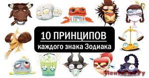 10 принципов каждого из знаков зодиака