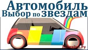 Гороскоп автомобиля