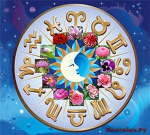 Поздравления по цветочному гороскопу