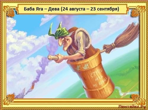 БАБА ЯГА – Дева
