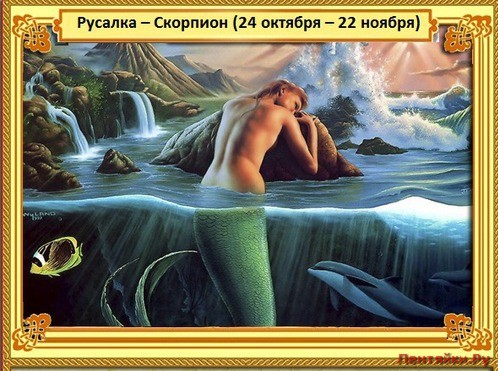 РУСАЛКА – Скорпион