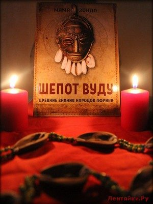 Судьба человека в африканской традиции Вуду