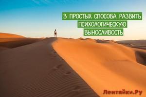 3 простых способа развить психологическую выносливость