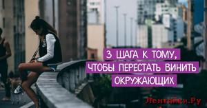 3 шага к тому, чтобы перестать винить окружающих