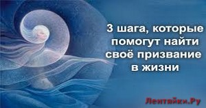3 шага, которые помогут найти своё призвание в жизни