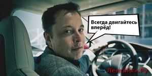 Короткий совет от Илона Маска поможет достичь успеха